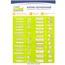 Листовка (50) к плинтусу 2,0 (рекламный материал)