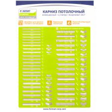 Листовка (50) к плинтусу 1,3 (рекламный материал)