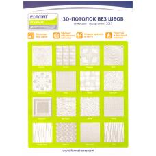Листовка (50) Плита потолочная инжекция