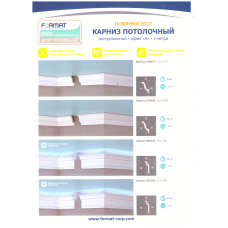 Листовка (50) к плинтусу А (рекламный материал)